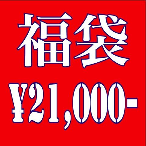 福袋21000