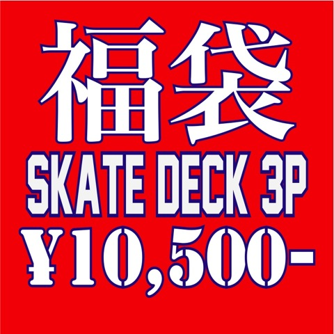 福袋Skatedeck3p